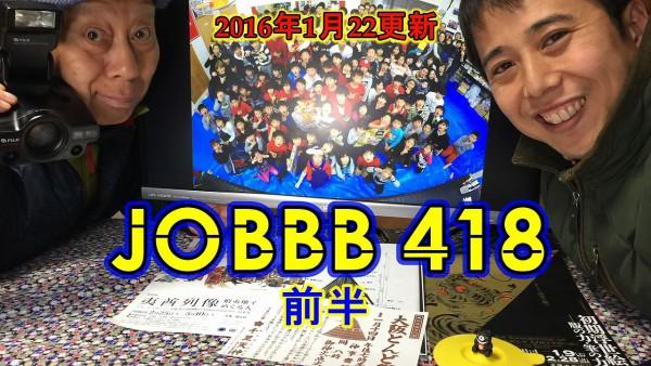 JOBBB418ワードプレス用前半