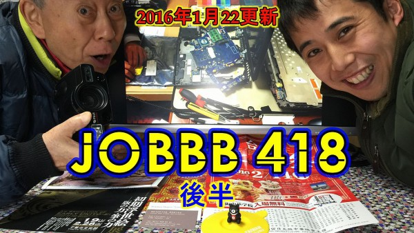 JOBBB418後半