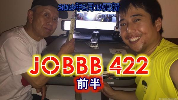 JOBBB422ワードプレス用前半