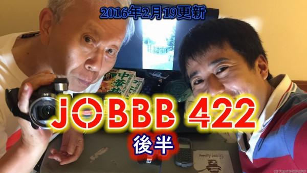 JOBBB422ワードプレス用後半