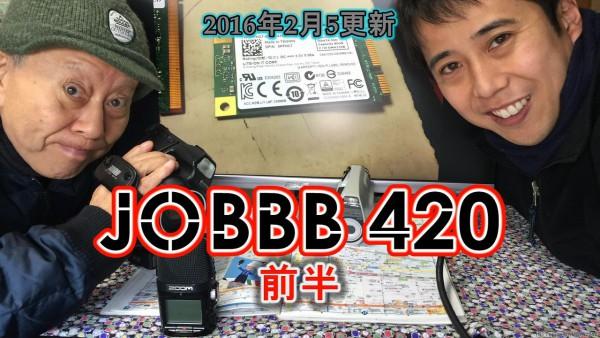 JOBBB420前半