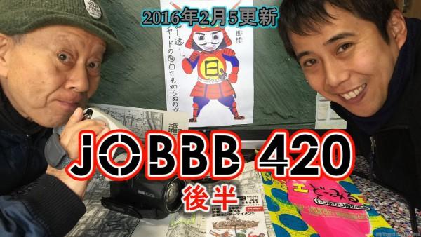 JOBBB420後半