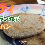 ロティ スリランカ式米粉パン