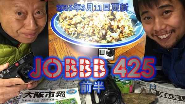 JOBBB425ワードプレス用前半
