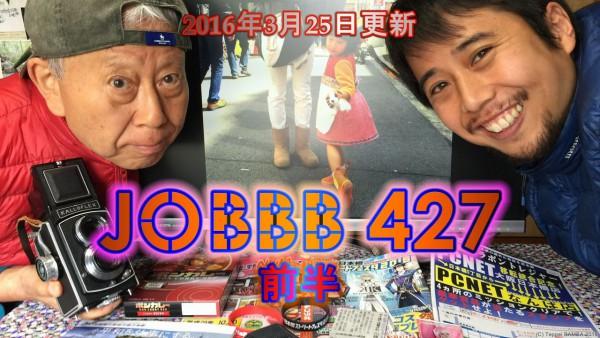 JOBBB427前半