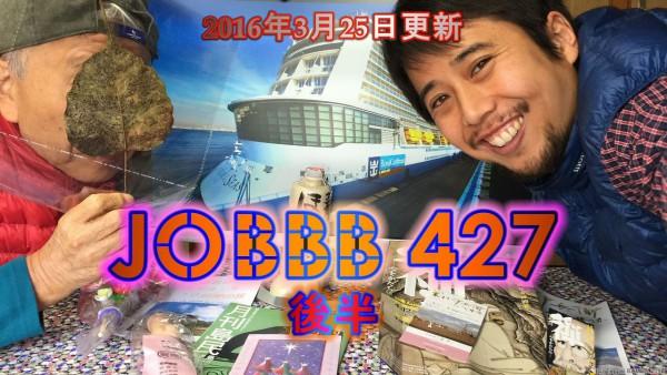 JOBBB427ワードプレス用後半