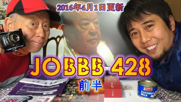 JOBBB428前半
