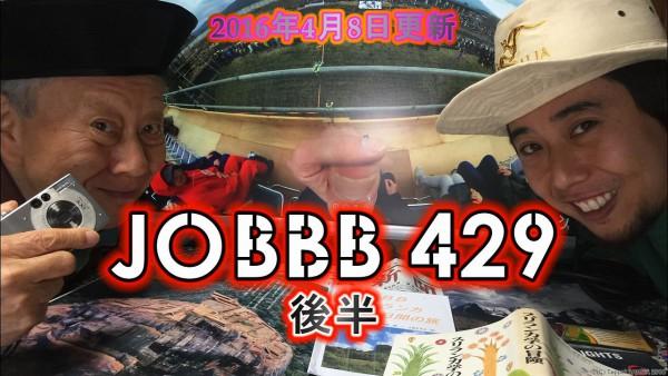 JOBBB429後半