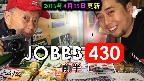 JOBBB430前半