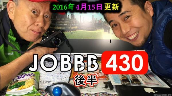 JOBBB430後半