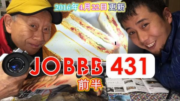 JOBBB431前半
