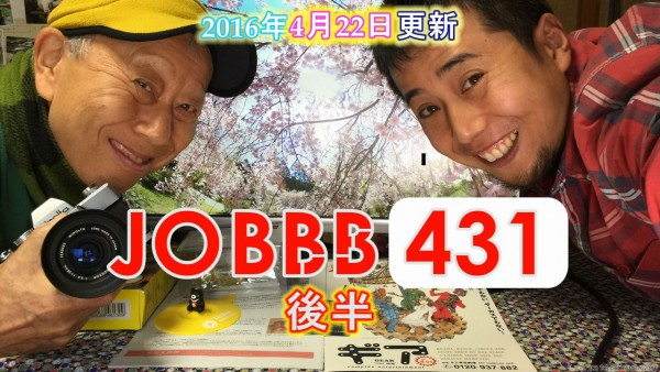 JOBBB431後半