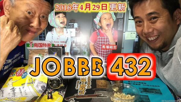 JOBBB432