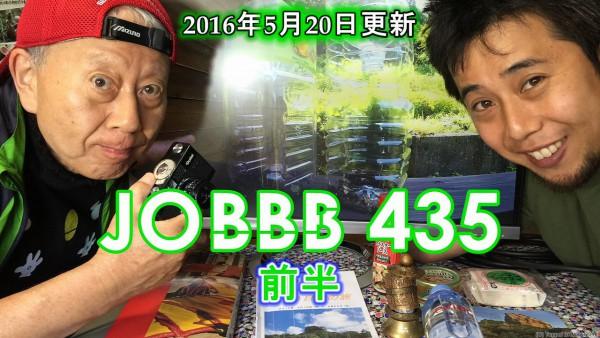 JOBBB435前半