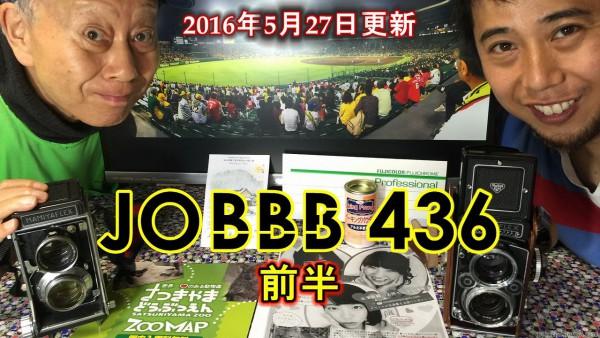JOBBB436前半