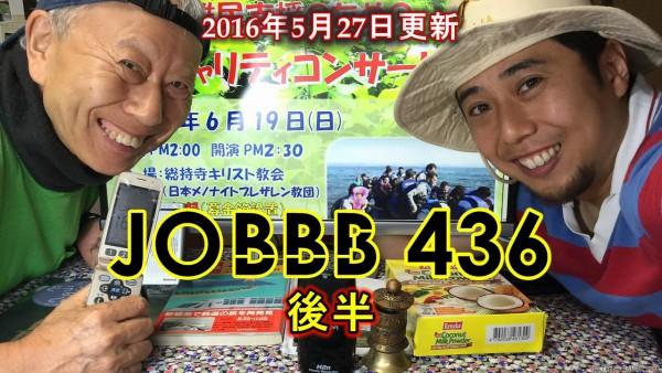JOBBB436後半