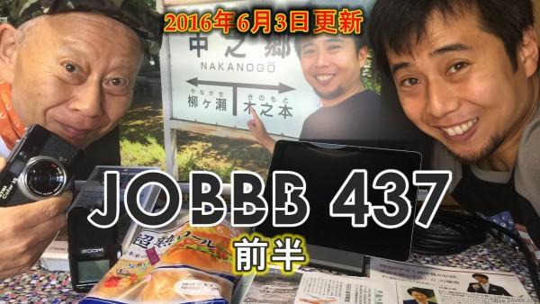 JOBBB437前半