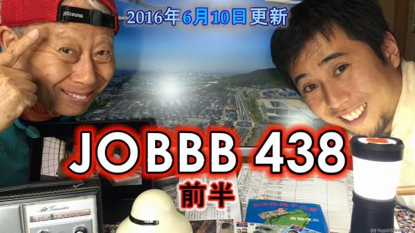 JOBBB438 前半