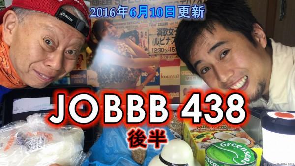 JOBBB438 後半