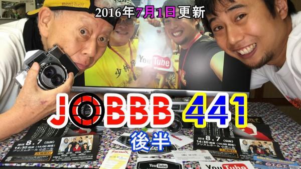 JOBBB441 後半