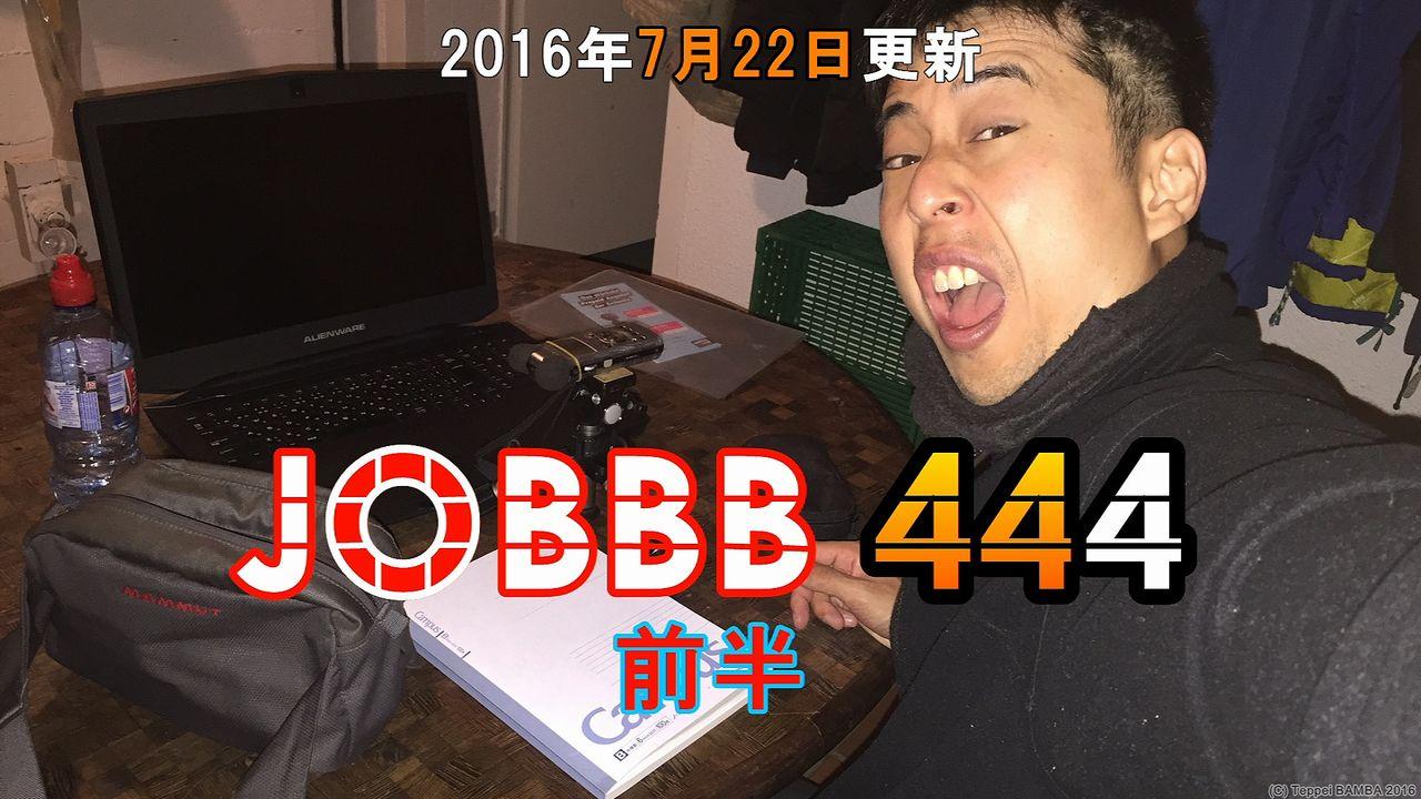 JOBBB444 前半