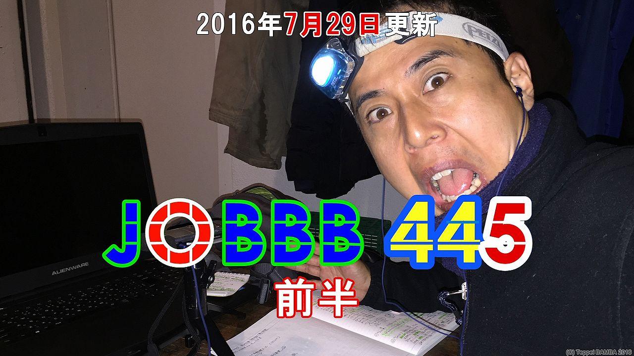 JOBBB445 前半
