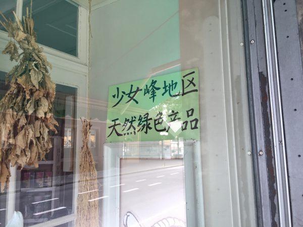 緑の牛さんの店舗のショーウィンドウ。少女峰とかいて【ユングフラウ】を意味するそうです。