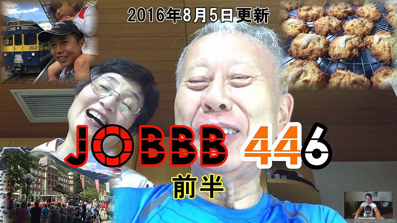 JOBBB446 前半