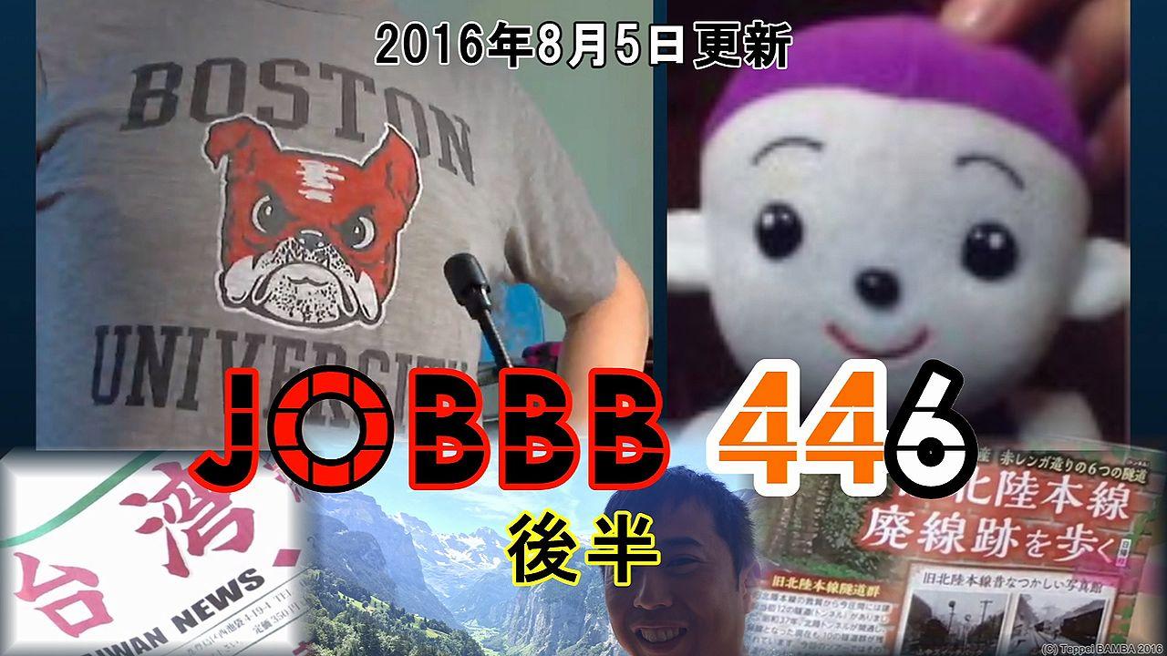 JOBBB446 後半