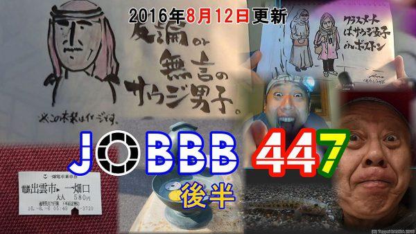 JOBBB447 後半