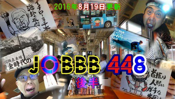 JOBBB448 後半
