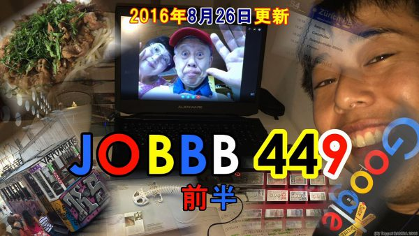 JOBBB449 前半