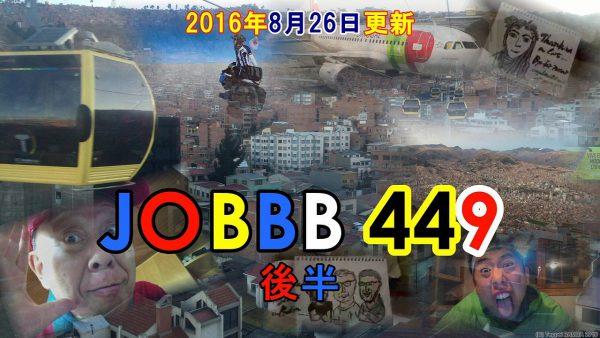JOBBB449 後半