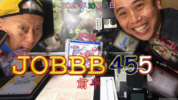 JOBBB455 前半