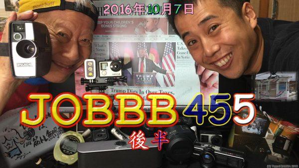 JOBBB455 後半