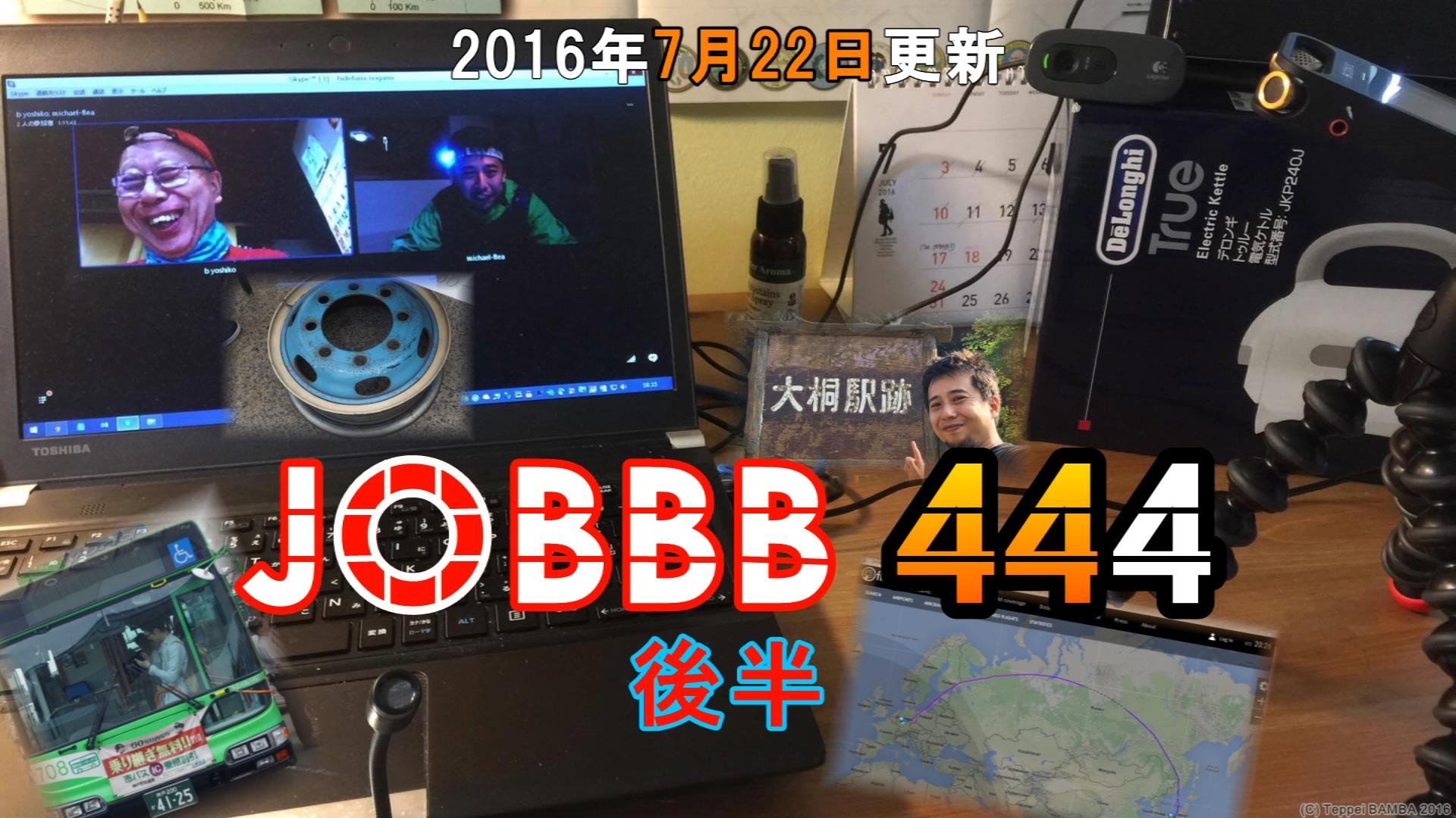 JOBBB444 後半