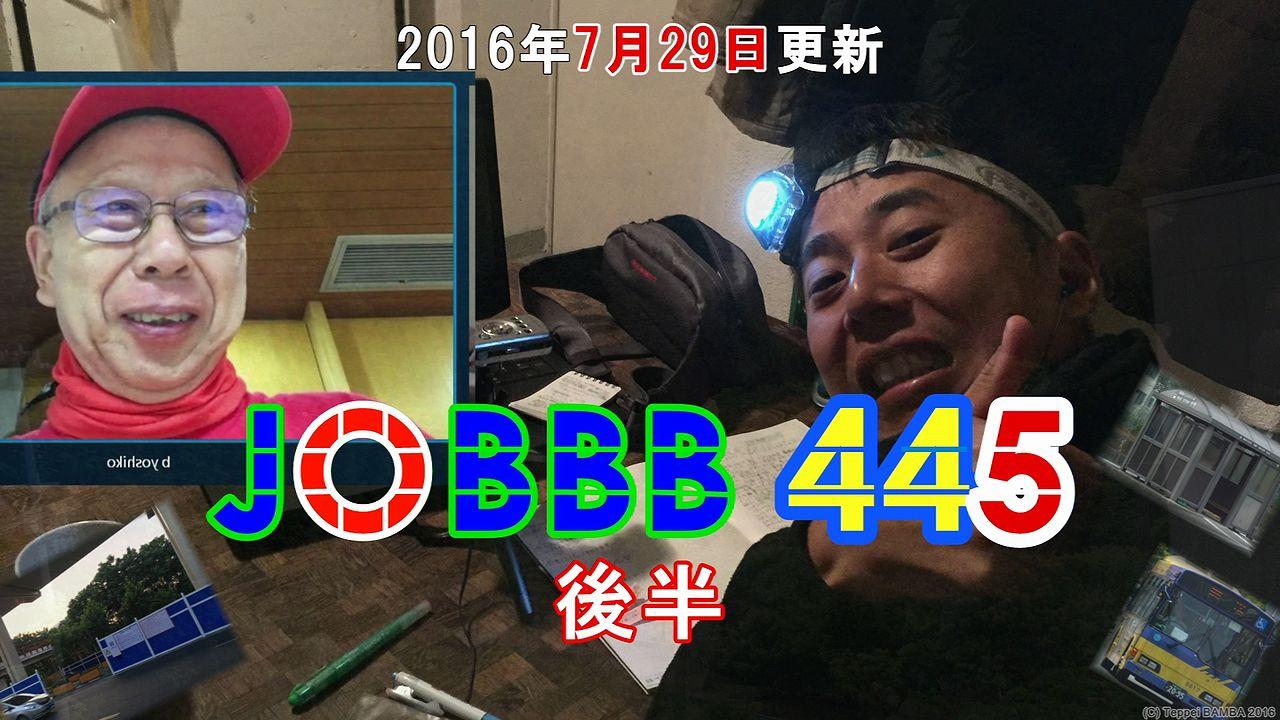 JOBBB445 後半