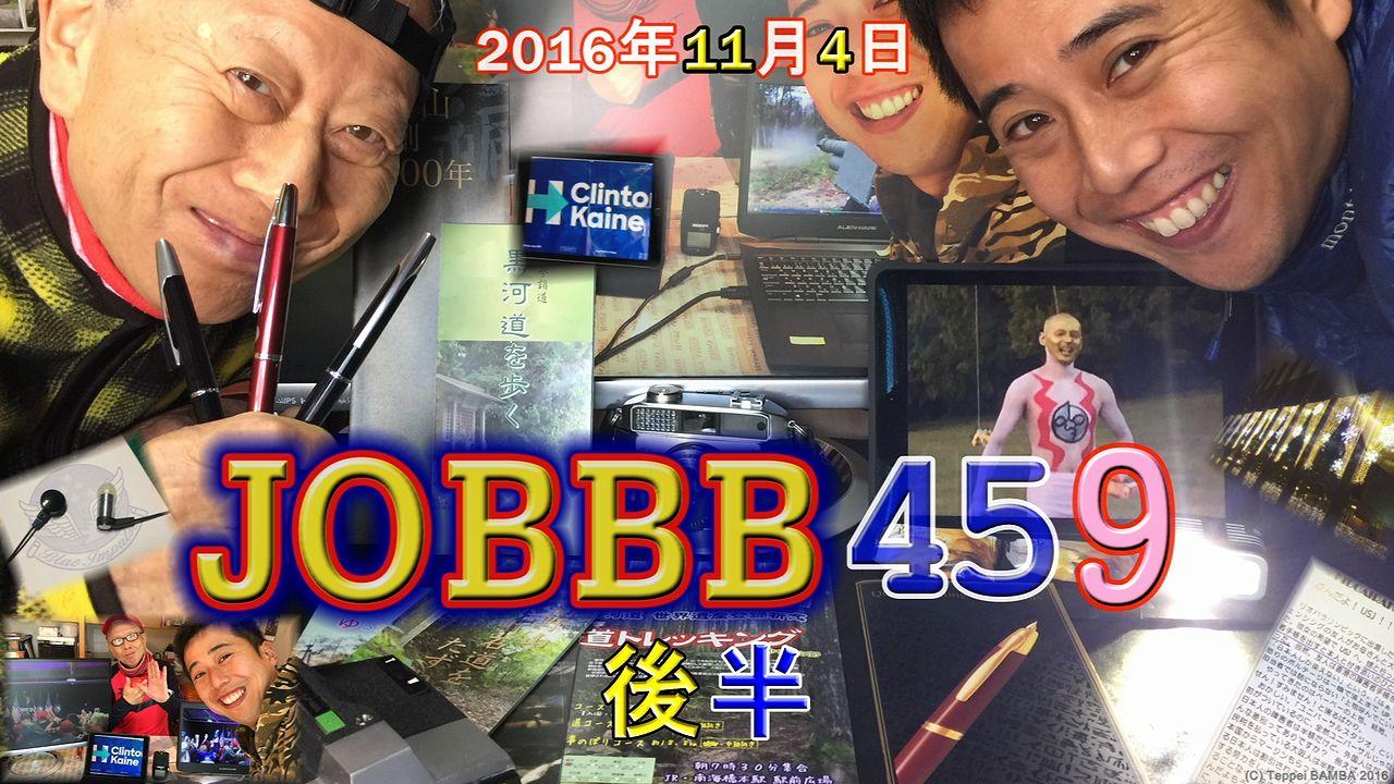 JOBBB459 後半