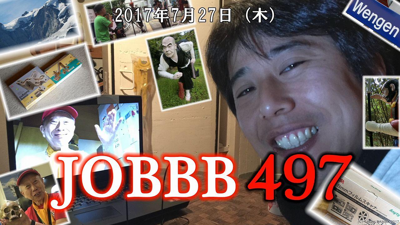 JOBBB497ワードプレス(縮小サイズ)