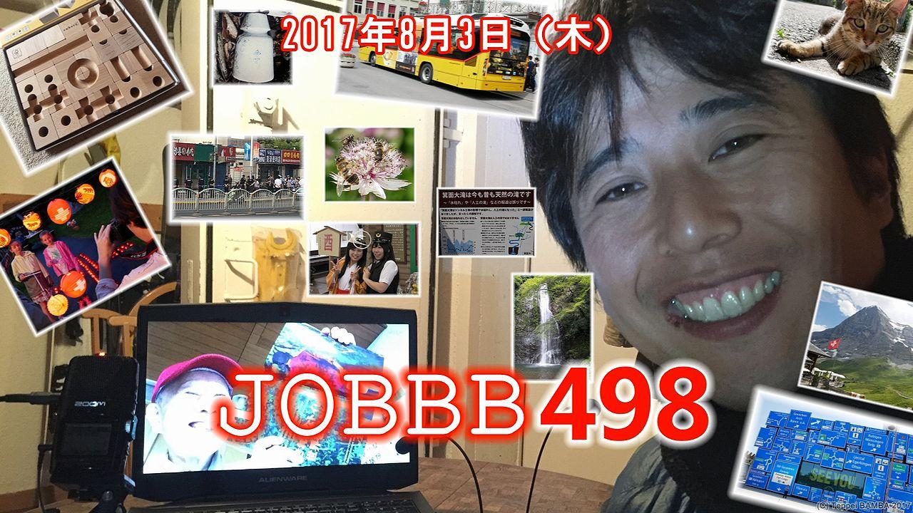 JOBBB498ワードプレス(縮小サイズ)