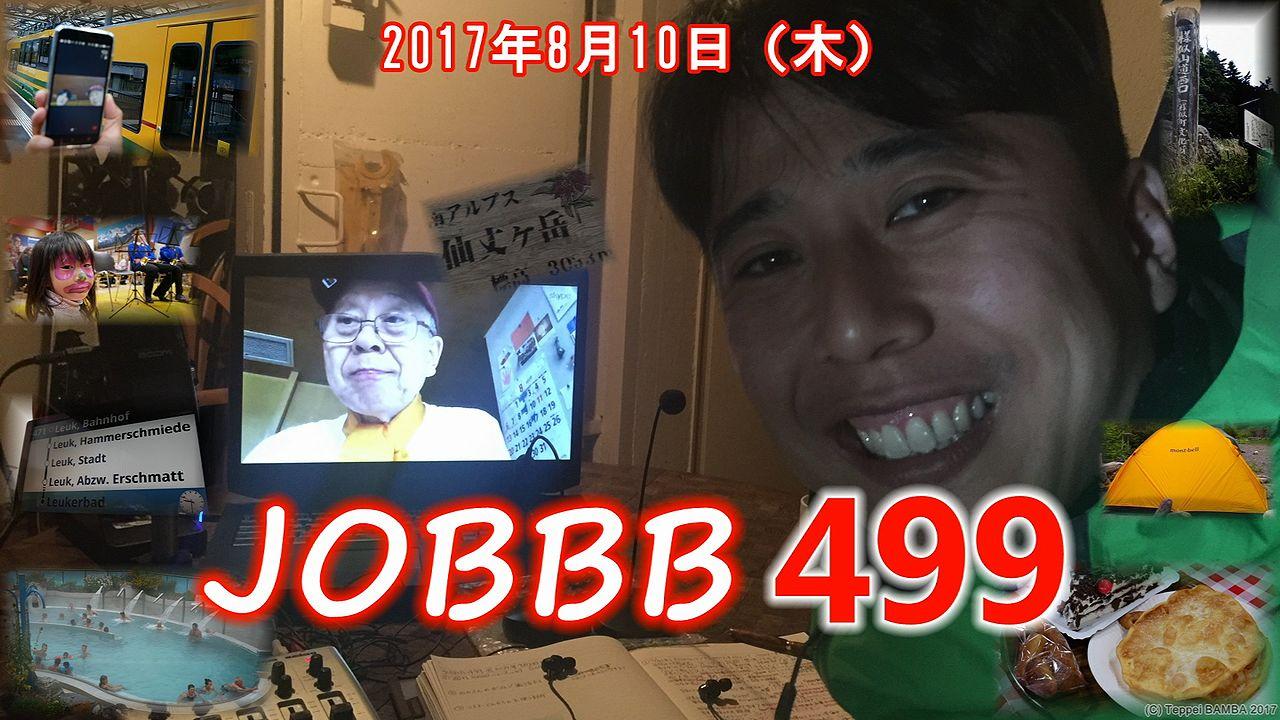 JOBBB499ワードプレス(縮小サイズ)