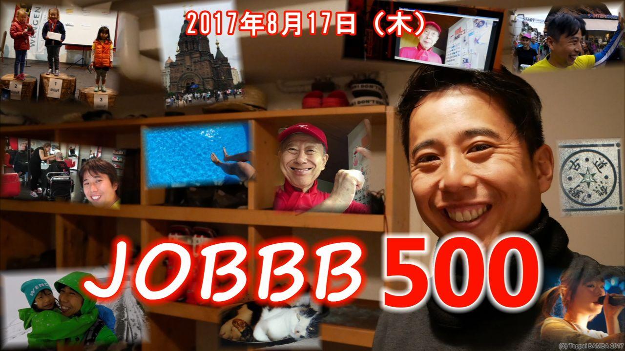 JOBBB500スタジオ