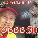 ラジオ第501 ハイジのカタツムリ/キュボロの収納/中国人の日本観光改革/スイスでドローン空撮に挑戦/10億人の野グソ問題
