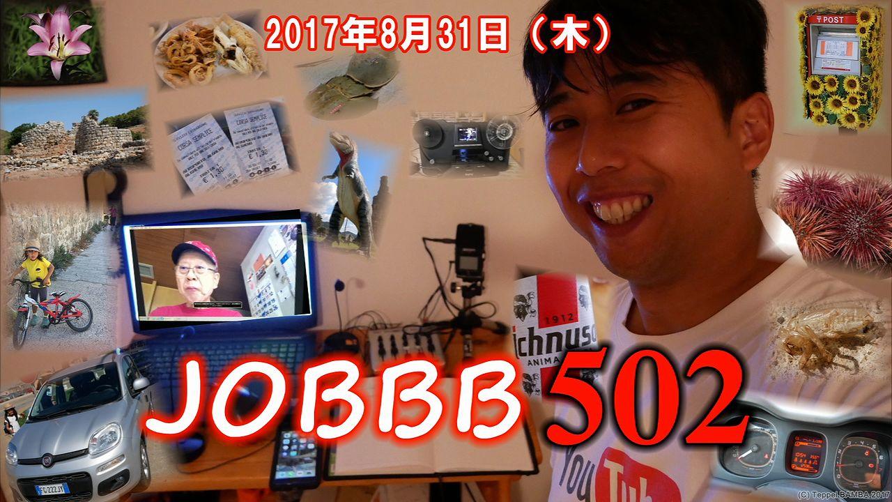 JOBBB502ワードプレス(縮小サイズ)