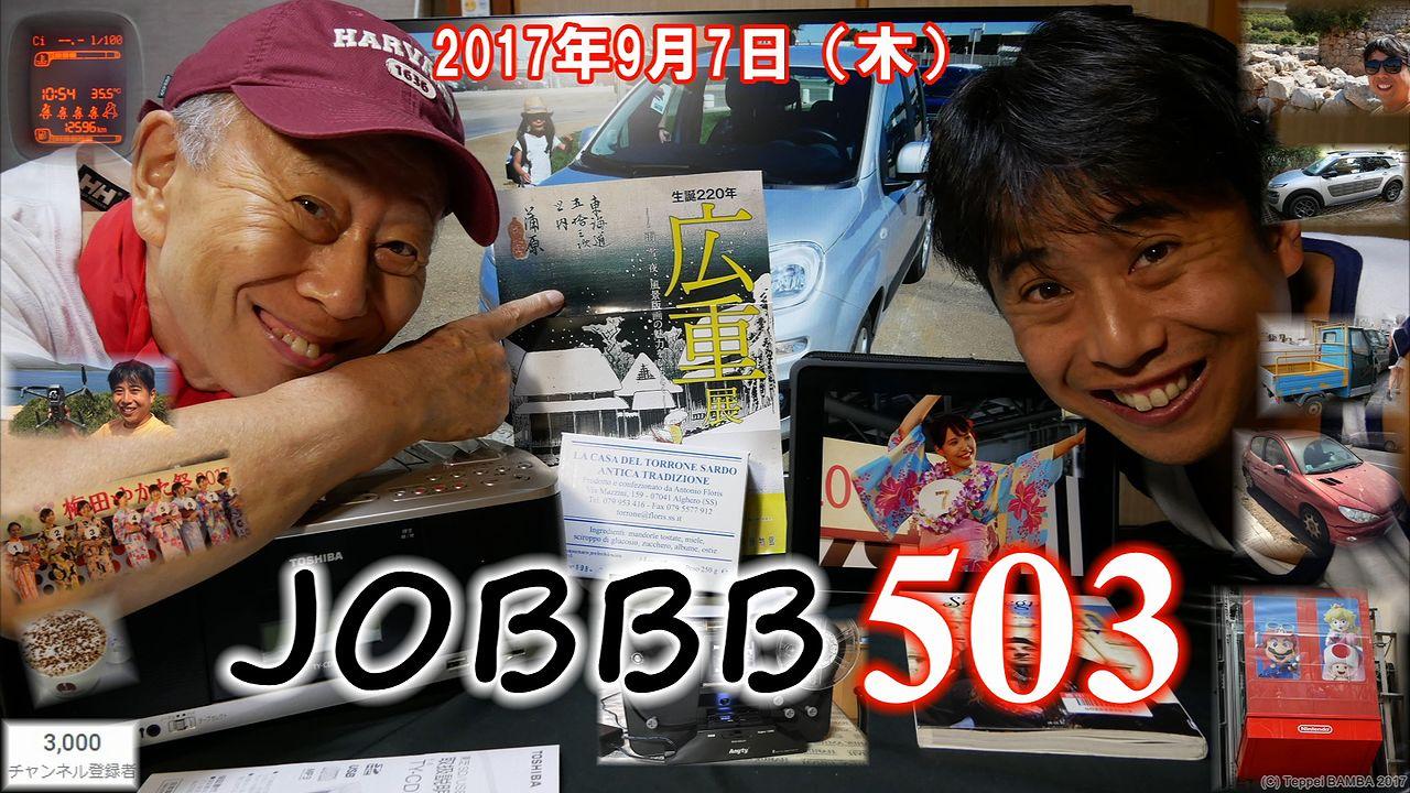 JOBBB503ワードプレス(縮小サイズ)