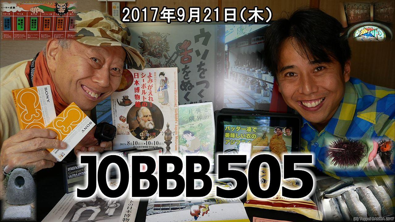 JOBBB505ワードプレス(縮小サイズ)