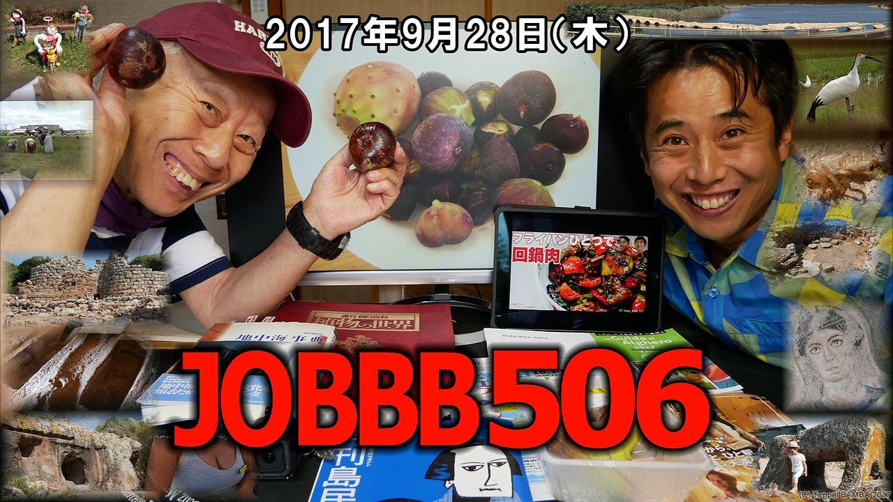 JOBBB506ワードプレス(縮小サイズ)
