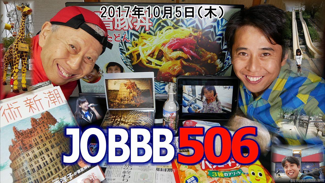 JOBBB507ワードプレス(縮小サイズ)