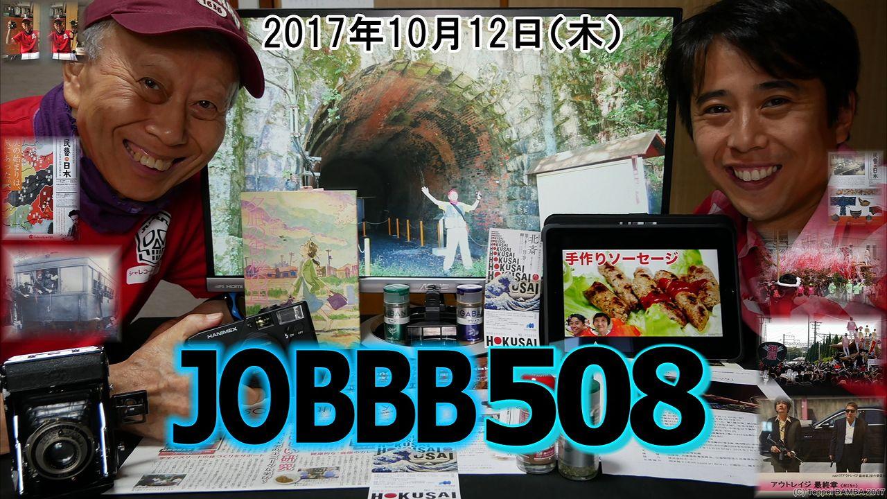 JOBBB508ワードプレス(縮小サイズ)