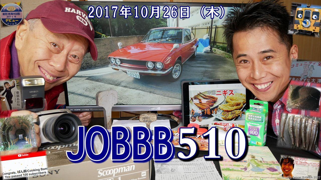 JOBBB510ワードプレス(縮小サイズ)